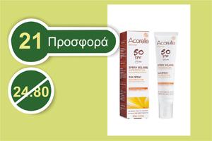 Acorelle ΑΝΤΗΛΙΑΚΟ SPRAY SPF 50, 100 ml