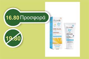 Acorelle Αντηλιακή κρέμα για Μωρά SPF 50, 50 ml
