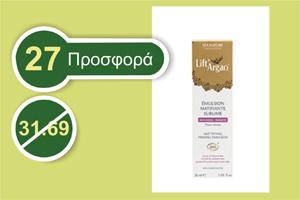 LIFTARGAN SUBLIME FIRMING EMULSION Αντιρυτιδική & Συσφικτική Κρέμα με Κρόκο 50 ml
