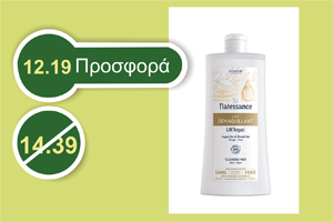 LiftArgan Γαλάκτωμα καθαρισμού προσώπου/ματιών 400 ml