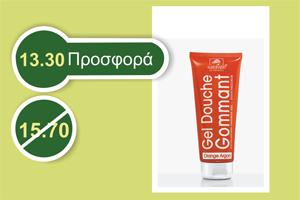 Naturado SHOWER GEL SCRUB με Αργκάν & Πορτοκάλι 200 ml