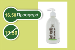 Naturado Karite Γαλάκτωμα προσώπου-σώματος 500 ml