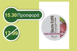 Naturado Bio βούτυρο καριτέ & έλαιο βατόμουρο 150 ml