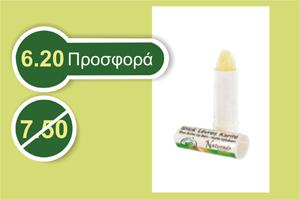 Naturado Lip stick karite & κερί μέλισσας 4 gr
