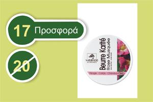 Naturado Karite bio βούτυρο & έλαιο άγριο τριαντάφυλλο 150 ml