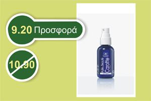 Naturado Βio έλαιο Καρότο 50 ml σε spay
