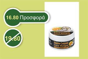 Naturado COCO MANGO BODY BALM 200 ml