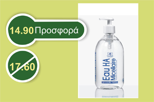 Naturado Eau Micellaire νερό ντεμακιγιάζ προσώπου/ ματιών 500 ml