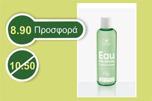 Naturado EAU MICELLAIRE ΑΓΓΟΥΡΙ 200 ml