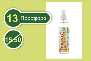 Naturado λάδι Μονόι 150 ml σε spray