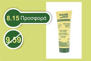 Πάστα Πράσινης Αργίλου Montmorillonite από την naturado - έτοιμη για χρήση 300 gr