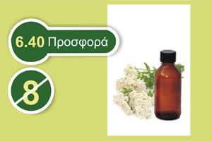 Όλυμπος φυτικό έλαιο αχιλλέας 100 ml