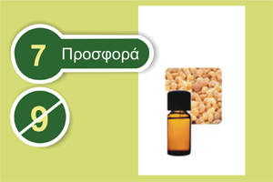 Όλυμπος αιθέριο έλαιο μύρο 10 ml