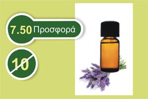 Όλυμπος αιθέριο έλαιο λεβάντα 10 ml (Lavandula angustifolia)