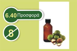 Όλυμπος έλαιο macadamia 100 ml