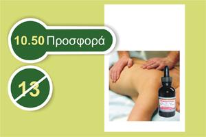 Όλυμπος λάδι μασάζ για μυϊκούς-αρθριτικούς πόνους, τενοντίτιδα 30 ml