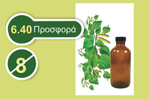 Όλυμπος φυτικό έλαιο σημύδας 100 ml