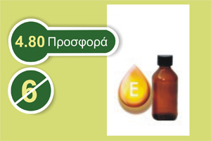 Όλυμπος βιταμίνη Ε 20 ml
