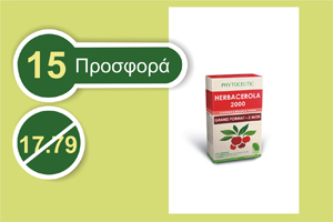Phytoceutic Acerola Άγρια 2000 mg/ 15 x 2μασώμενες ταμπλέτες