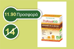 Proroyal Forme Kid 10 αμπ x 10 ml