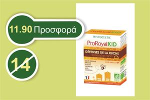 Proroyal Forme Kid 10 αμπ x10 ml