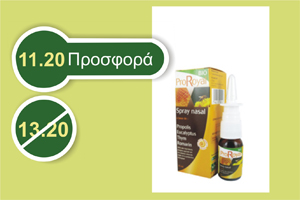 Proroyal bio Ρινικό spray με Πρόπολη 15 ml