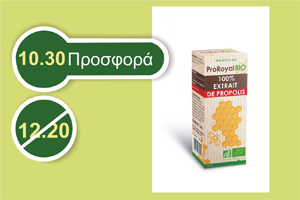 Proroyal bio 100 εκχύλισμα Πρόπολης 15 ml