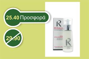 ΝΕΑ Rosalia Crème Hypoallergenic 50 ml