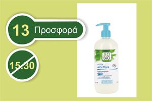 SOBiO Hydra Aloe Moisturising Body Milk 500 ml