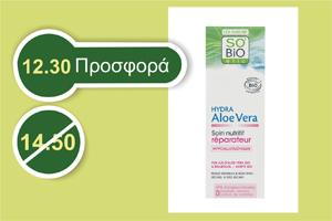 SO'BiO étic Aloe Vera Repair Nourishing Cream για την Ευαίσθητη επιδερμίδα 50 ml