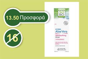 SOBiO étic HYDRA ALOE SOS Soothing Mask για την Ευαίσθητη επιδερμίδα 50 ml