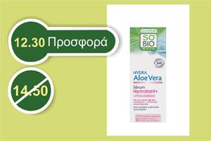 SO'BiO étic Aloe Vera Hydrating Serum για την Ευαίσθητη επιδερμίδα 30 ml