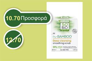 SOBiO étic BAMBOO SMOOTHING SCRUB 50 ml