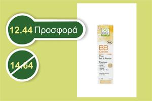 So Bio BB cream με Γάλα Γαϊδούρας 40 ml