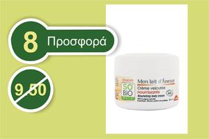 So Bio Θρεπτική κρέμα σώματος με Γάλα Γαϊδούρας 200 ml