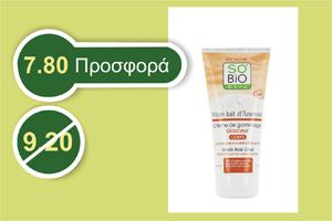 SOBiO Body Scrub με Γάλα Γαιδούρας & Κεχριμπάρι 150 ml