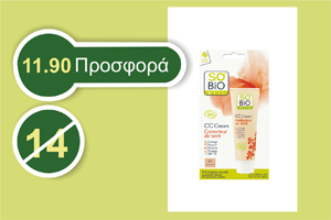 So Bio CC Cream 5 in 1 perfect cover 30 ml