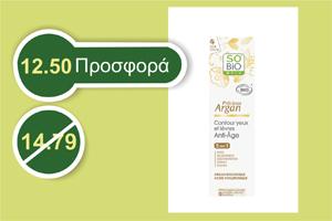 So Bio Κρέμα για τα μάτια και τα χείλη με Αργκάν & Υαλουρονικό οξυ 15 ml