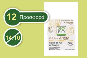 So Bio Gel Νύχτας με Argan & Ceramides Argan 50 ml +35