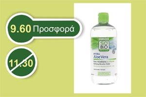 Eau Micellaire So Bio για λιπαρές επιδερμίδες 500 ml