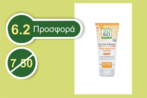 So Bio Κρέμα καθαρισμού προσώπου με Γάλα Γαϊδούρας 150 ml