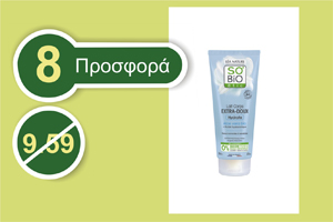 SOBiO étic EXTRA MILD BODY LOTION - ALOE 200 ml