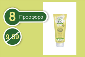 SOBiO étic ULTRA RICH BODY LOTION - KARITE 200 ml