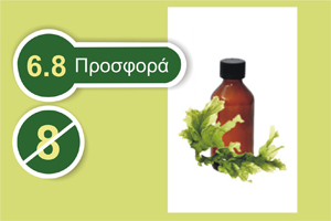 Όλυμπος φυτικό έλαιο φυκιών (Fucus Vesiculosus) 100 ml