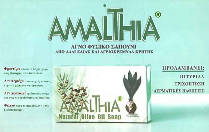 amalthia_image