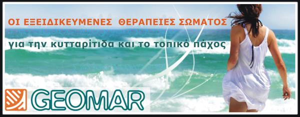 geomar_image